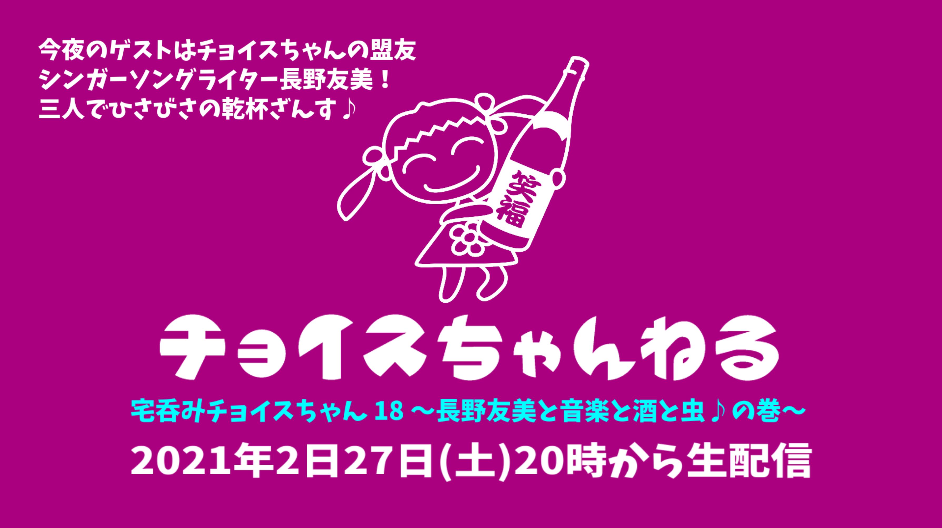次回生配信は2月27日(土)ゲストはSSW長野友美だよ♪