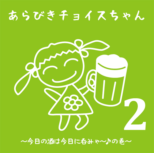 あらびきチョイスちゃん2<br>〜今日の酒は今日に呑みゃ〜♪の巻〜