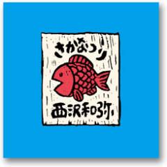 さかなつり(リフォームバージョン)<br>西沢和弥