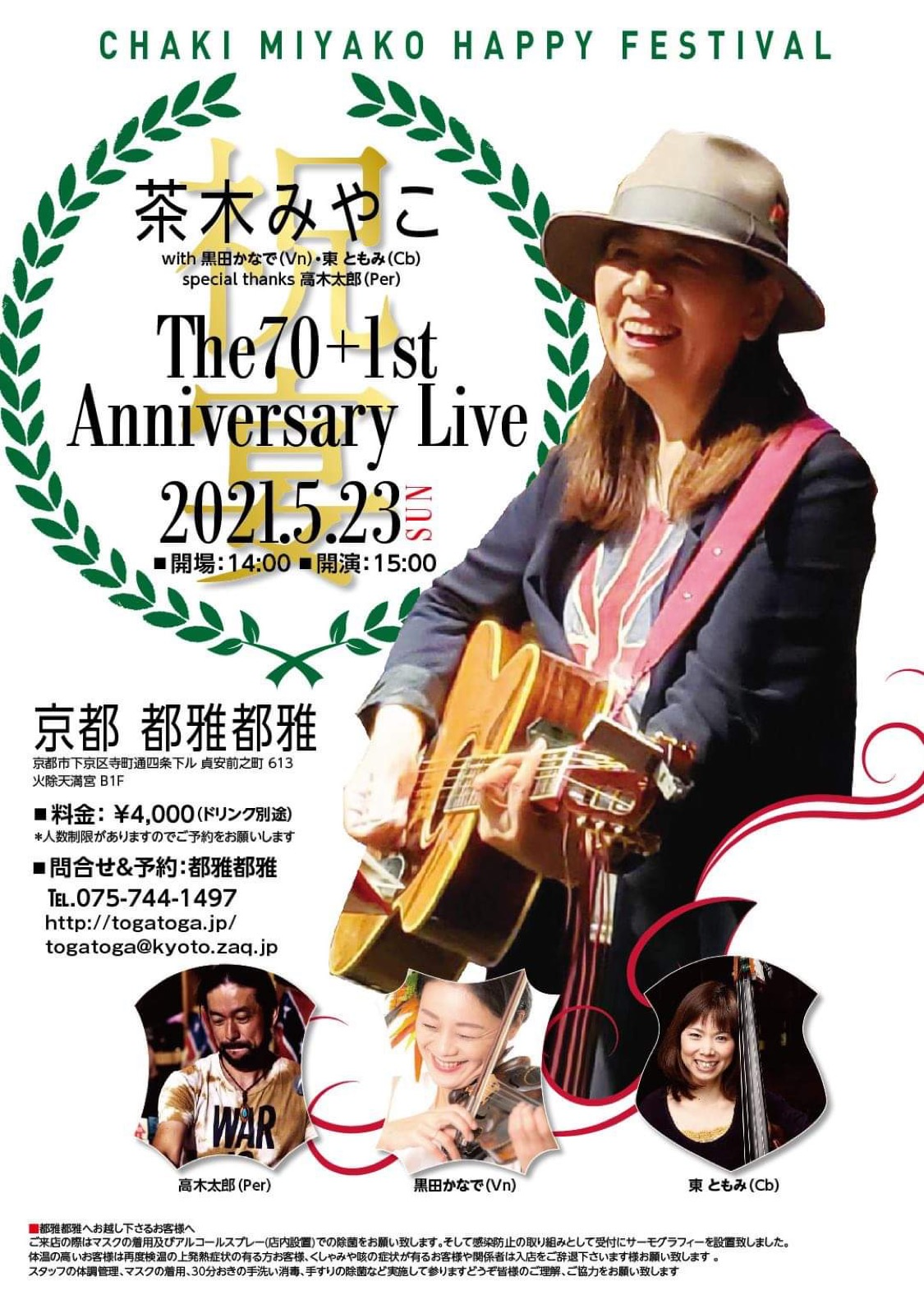 茶木みやこThe70+1st Anniversary Live