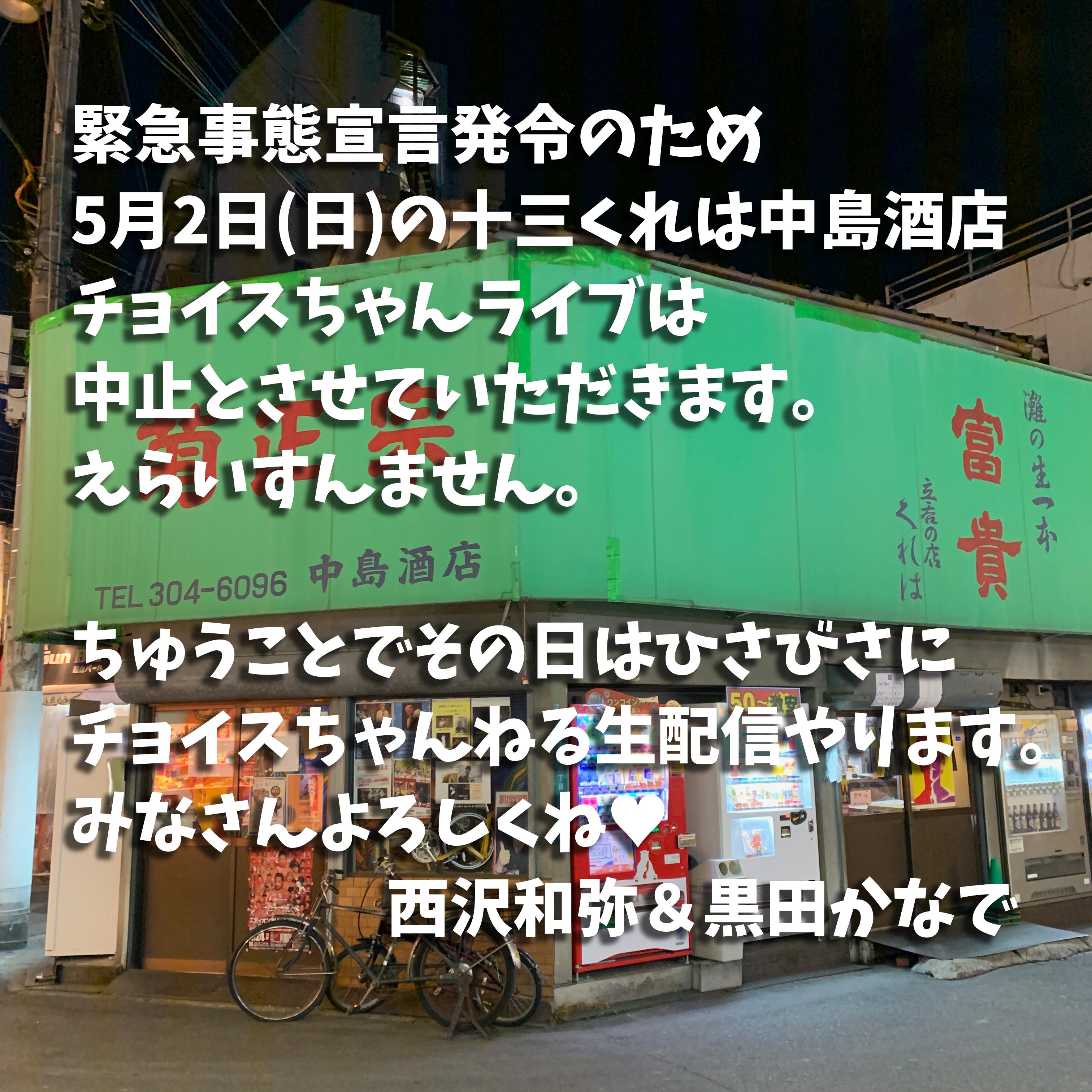 5月2日の中島酒店ライブは中止となりました