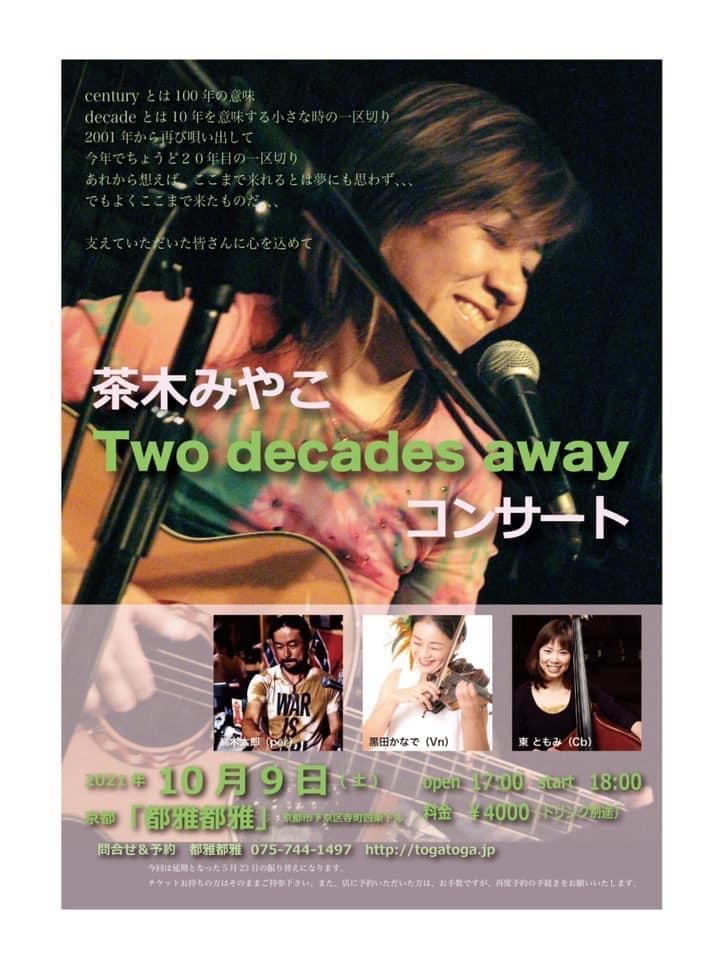 茶木みやこTwo decades awayコンサート