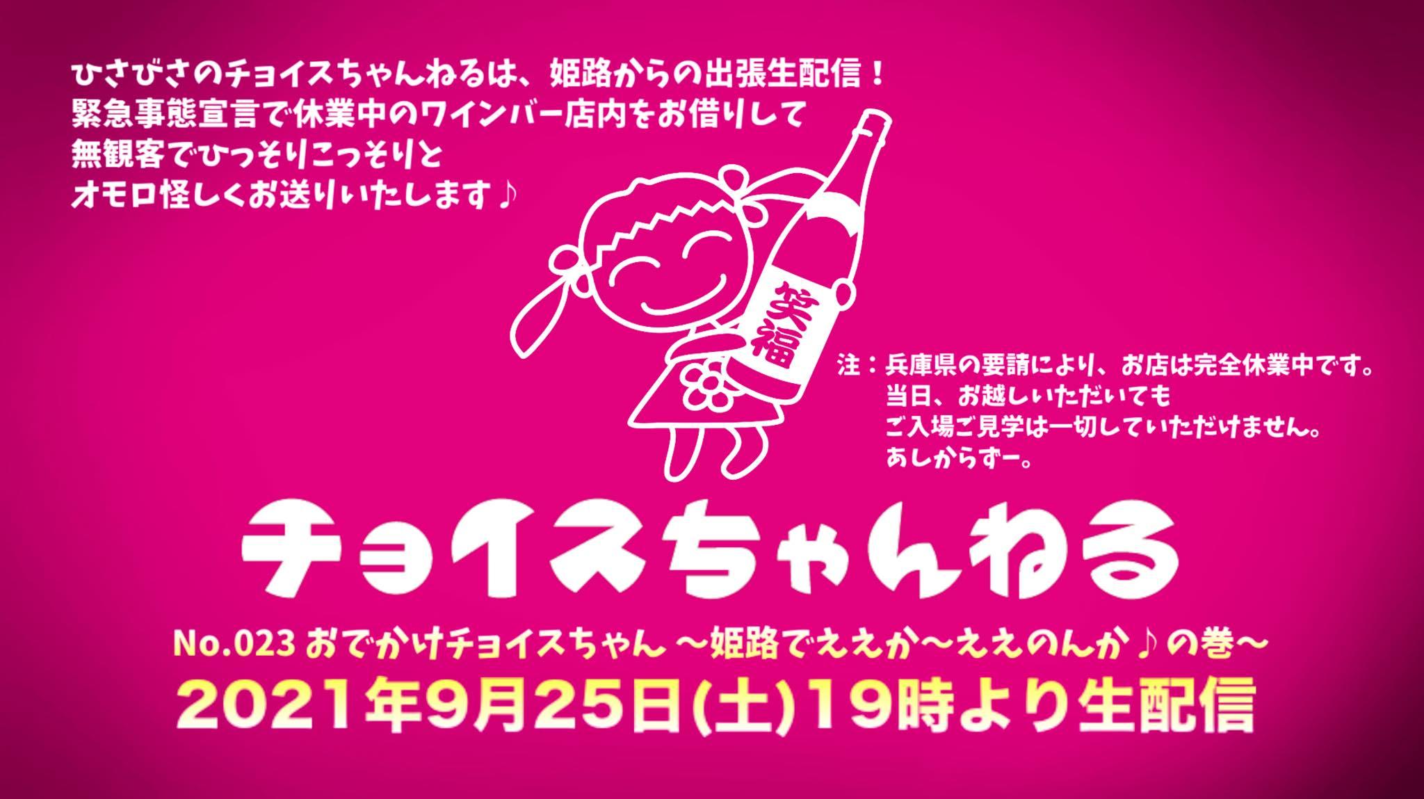 4ヶ月半振りのチョイスちゃんねる生配信は姫路から!!