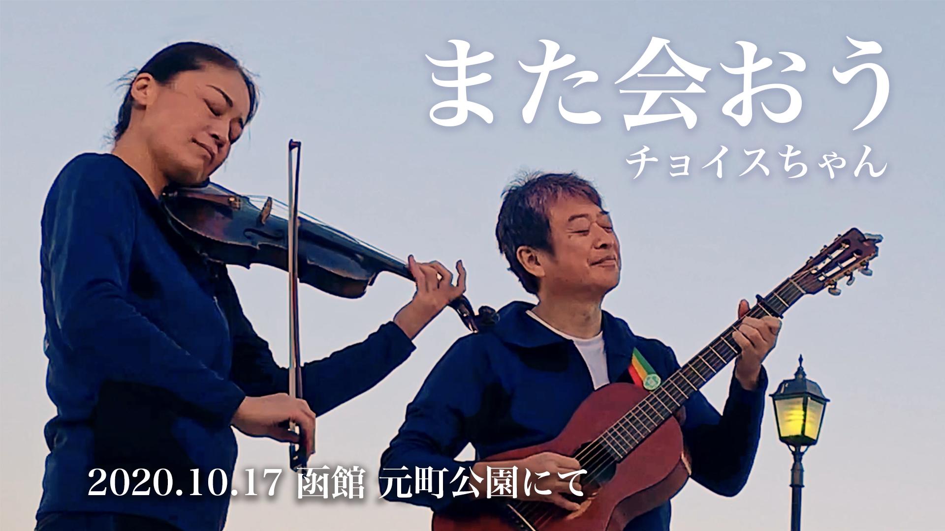 公開!!チョイスちゃん MV「また会おう」2020/10/17 函館・元町公園にて