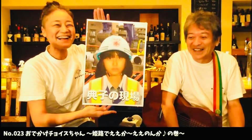 かなでの姫路出張おでかけチョイスちゃんレポート