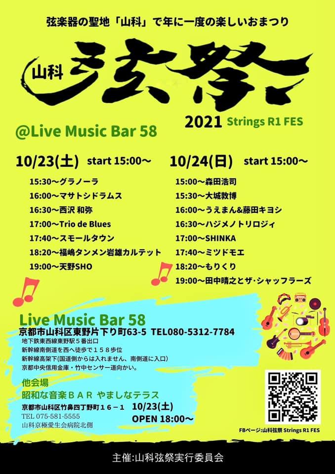 山科弦祭2021〜Strings R1 FES〜